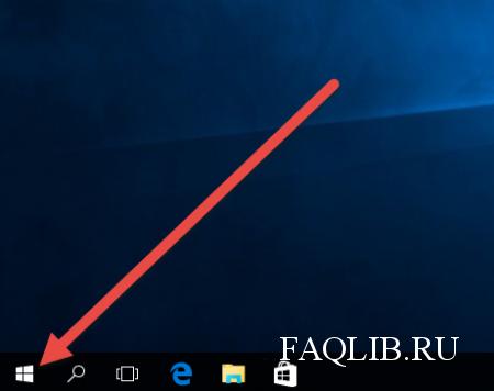 Где команда выполнить в windows 10?
