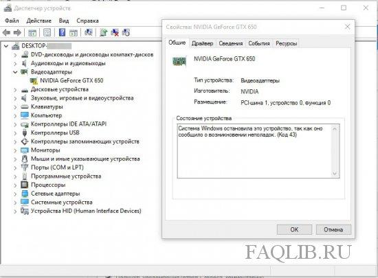 Система Windows остановила это устройство, так как оно сообщило о возникновении неполадок. (Код 43)