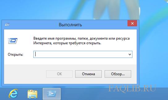 Команды через выполнить windows 8